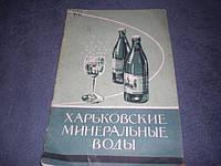 Реклама буклет Харьковские минеральные воды СССР