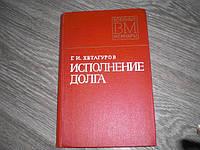 Военные мемуары Исполнение долга Г.И. Хетагуров