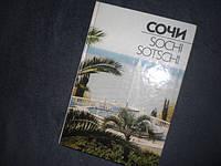 Сочи фотоальбом путеводитель