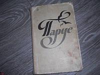 Учебник Русская литература Парус 1984 г. Стоянова