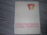 Комсомольская слава украины ССО ВСО ВЛКСМ 280ст