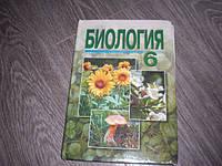 Биология 6 класс учебник