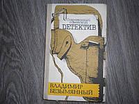 Тени в лабиринте В. Безымянный советский детектив
