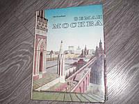 Книга: Лев Колодный Земля Москва