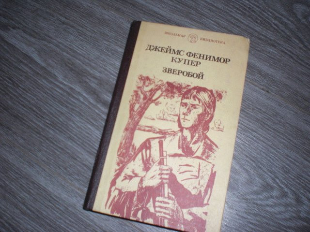 Джеймс Фенимор Купер Зверобой  Шкільна бібліотека