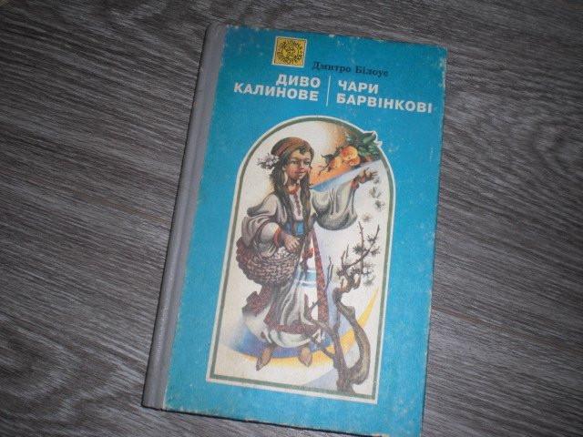 Диво Калинове Чари Барвінкові