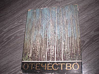 Василий Песков - Отечество СССР фотоальбом