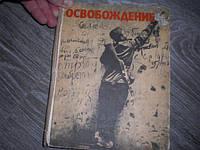 Освобождение фотоальбом на анг. языке ВОВ Победа