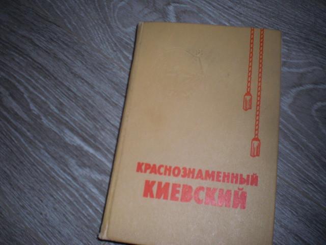 Краснознаменный Киевский. 1979 СССР Киев