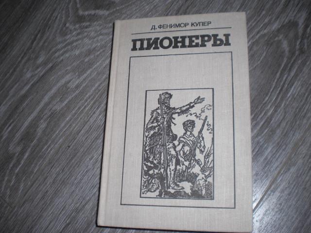 Пионеры Д. Фенимор Купер
