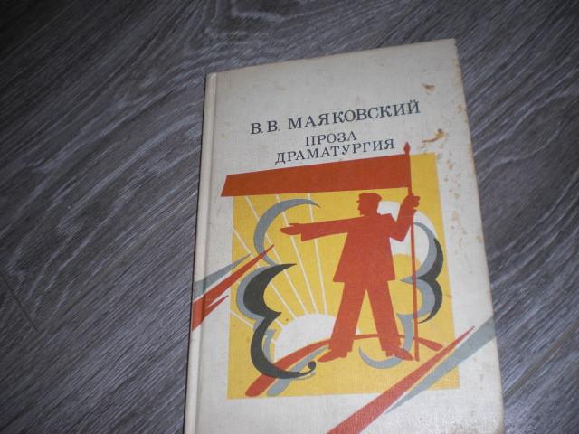 Маяковский В.В. проза Драматургия