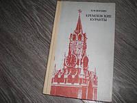 Книга Кремлёвские куранты Н.Ф. Погодин СССР