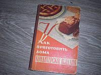 Даниленко Как приготовить дома рецепты
