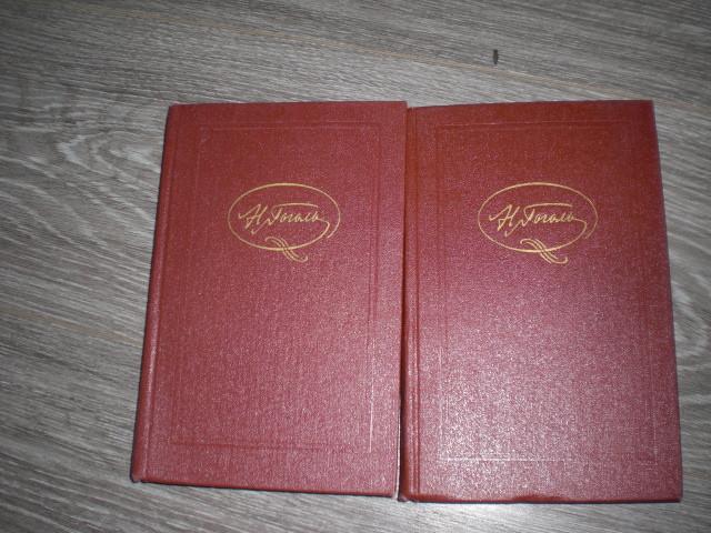 Гоголь Н.В. 2 тома