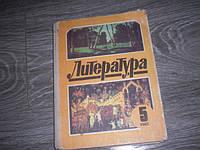 Русская Литература 5 класс  СССР  И.М. БАКАНОВА