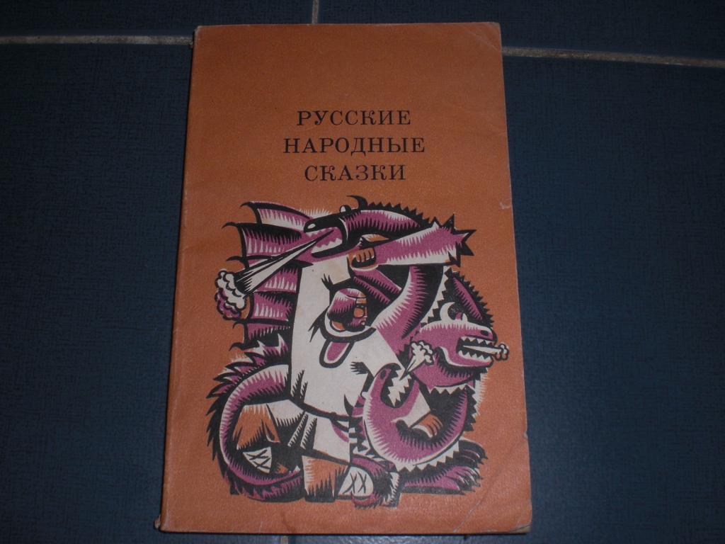 Русские народные сказки Л.М. Козловская 240страниц