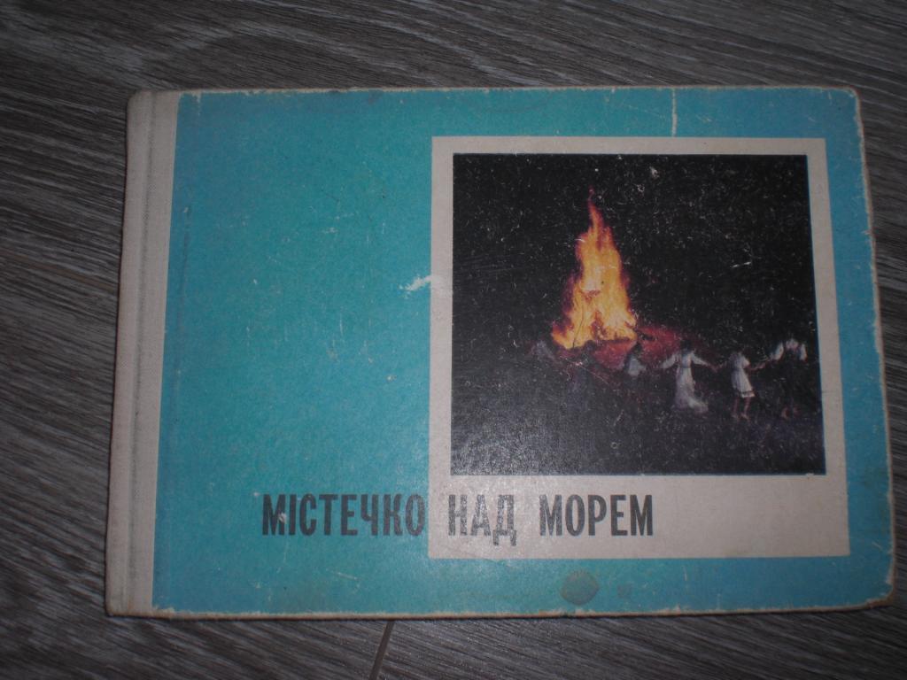 Містечко над морем Пионерия Артек Фотоальбом СССР