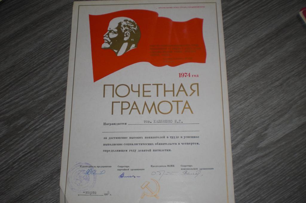 Почётная ГРАМОТА ДИПЛОМ СССР 1974г.