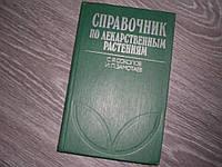 Справочник по лекарственным растениям Соколов