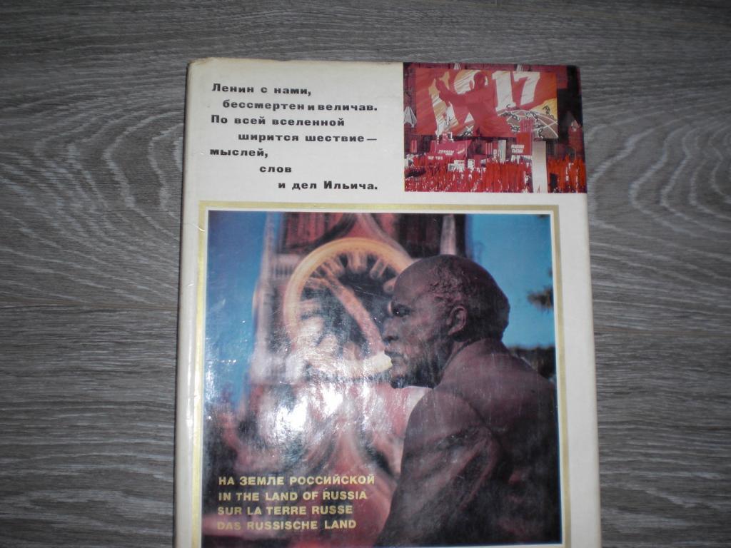 Феофанов НА ЗЕМЛЕ РОССИЙСКОЙ фотоальбом 1970