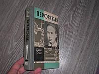 ЖЗЛ Софья Петровская 1962