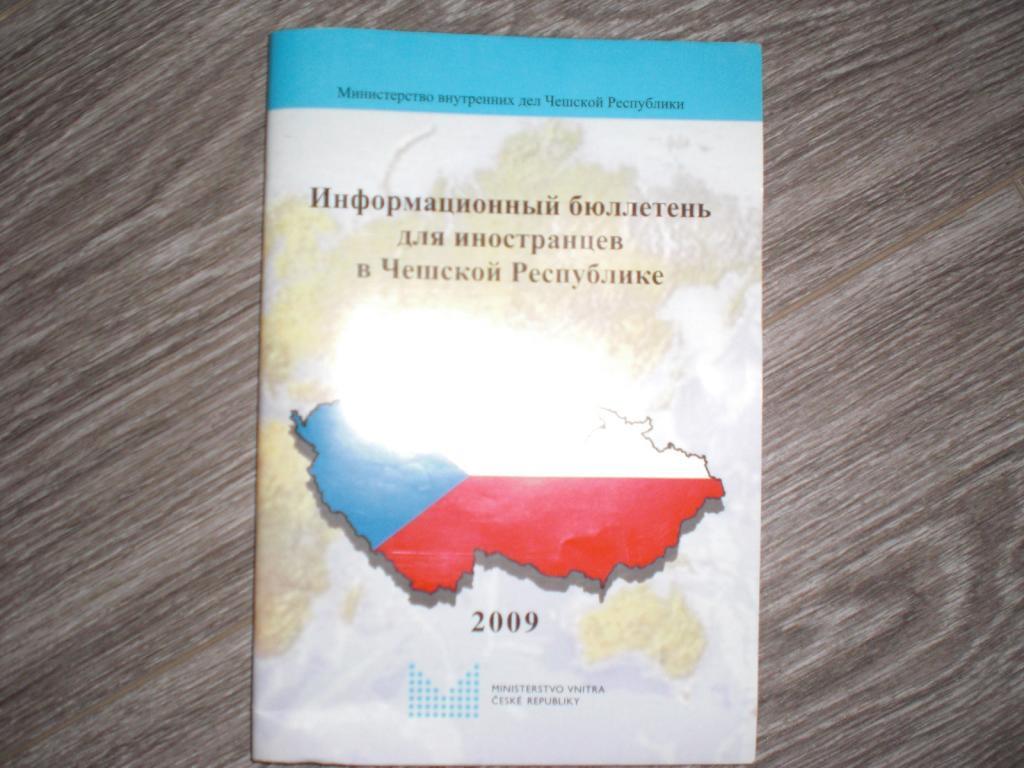 Чехия Информацыонный бюллетень Чешской Республике