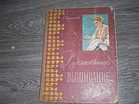 Красичкова Е. Художественное вышивание ВЫШИВКЕ