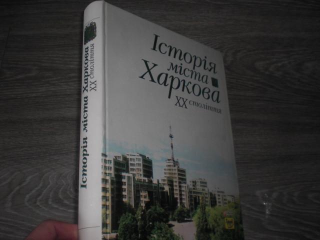 ИСТОРИЯ ГОРОДА ХАРЬКОВА 20 столетия Харьков на укр
