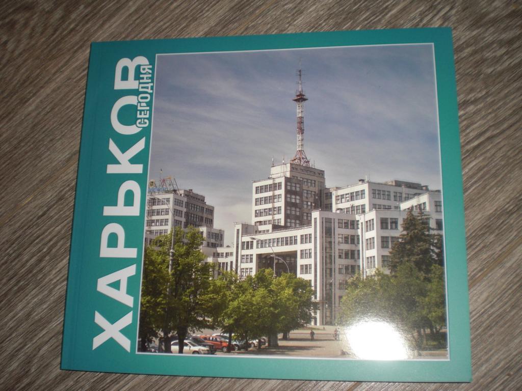 Первая Столица Харьков Сегодня  2015 год 76 стран.
