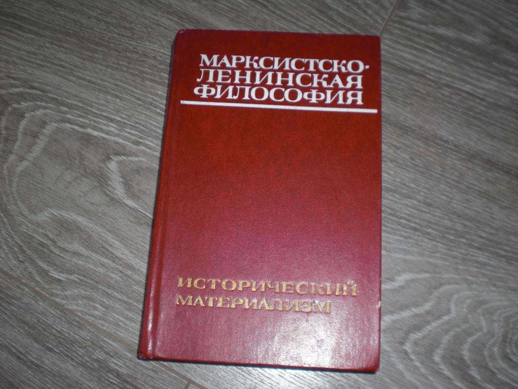 Марксиско-ленинская философия Исторический материа