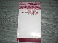 Нарвская и Ивангородская крепость