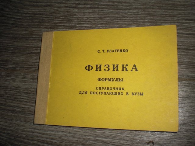 Физика Формулы справочник Усатенко С.Т.