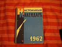 НАСТОЛЬНЫЙ КАЛЕНДАРЬ 1962 МОСКВА