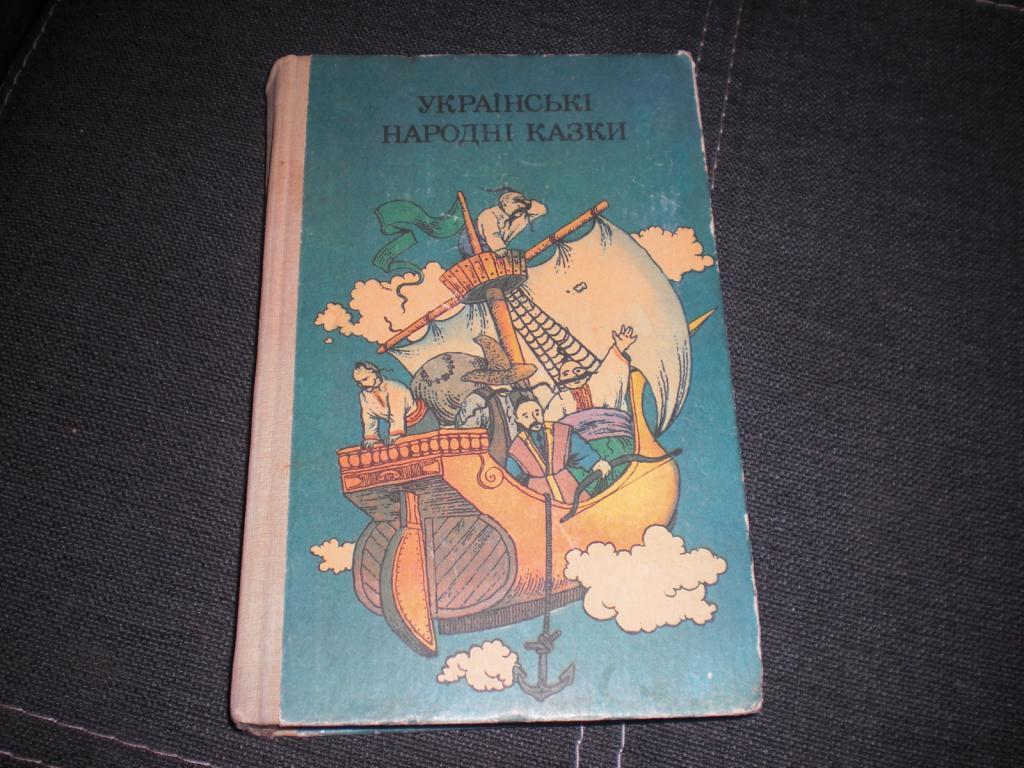 Українські народні казки  Сказки