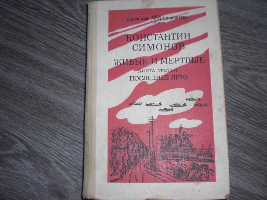 Константин Симонов Живые и Мёртвые Последнее лето
