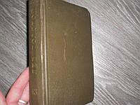 Толстой 13 том собрание сочинений Воскресение