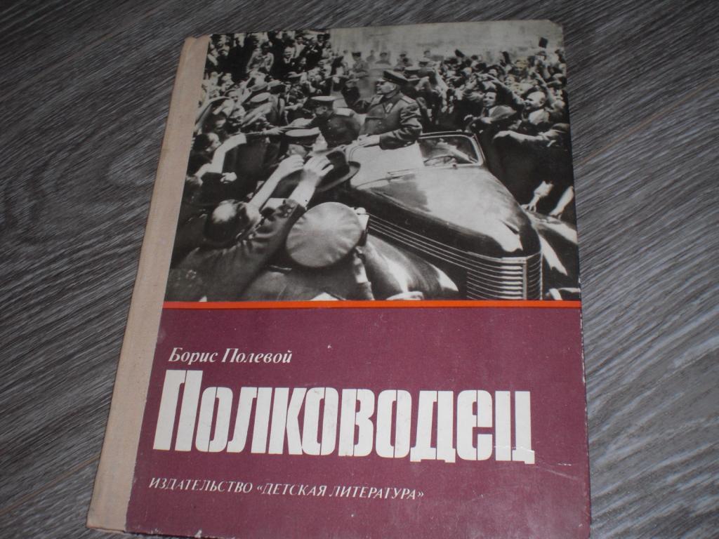 Полководец Борис Полевой Маршал Конев