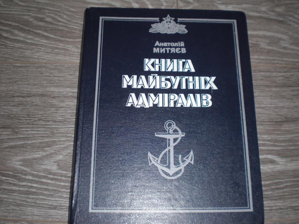 Книга майбутніх адміралів Адмиралов 336 ст
