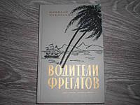 Водители фрегатов Николай Чуковский