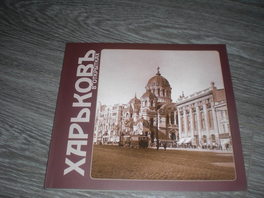 Первая Столица Харьков в открытках  2015 год