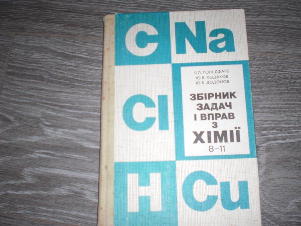 Химия Гольдфарб 8-11 класс