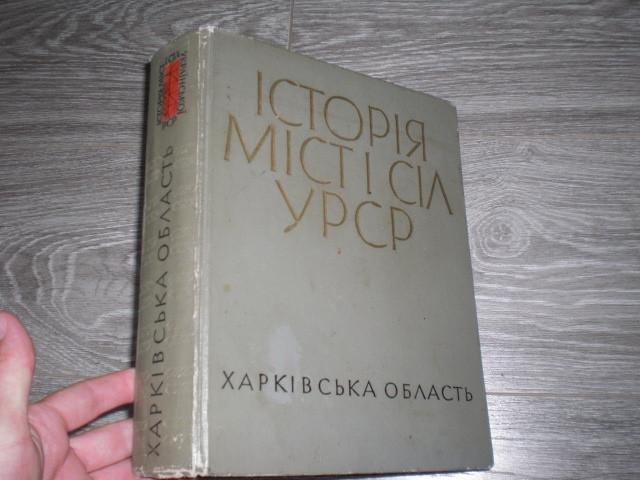 История городов и сел Украинской УРСР Харьков