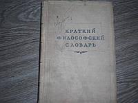 Краткий философский словарь Юдина П.