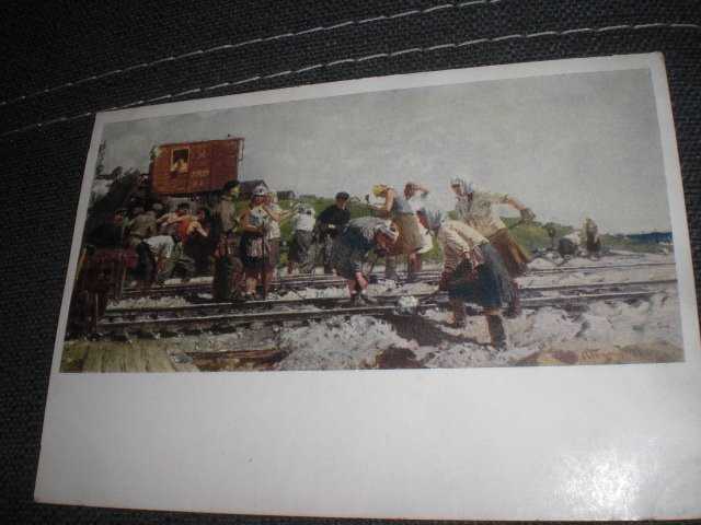 Открытка Ю. Тулин Ремонт путей 1955г.