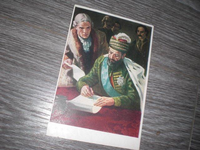 Открытка Ираклием Грузии к России Тоидзе 1951г.