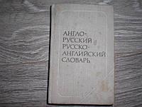 Англо-русский словарь займовский
