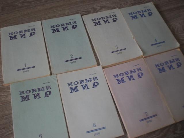 """Журнал """"Новый мир"""" № 1- 8   1990год"""