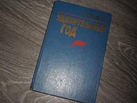 Удивительный год М.П. Прилежаева 1987