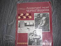 Літературні музеї Чернігівщини Ченигов Реп'ях С.П.