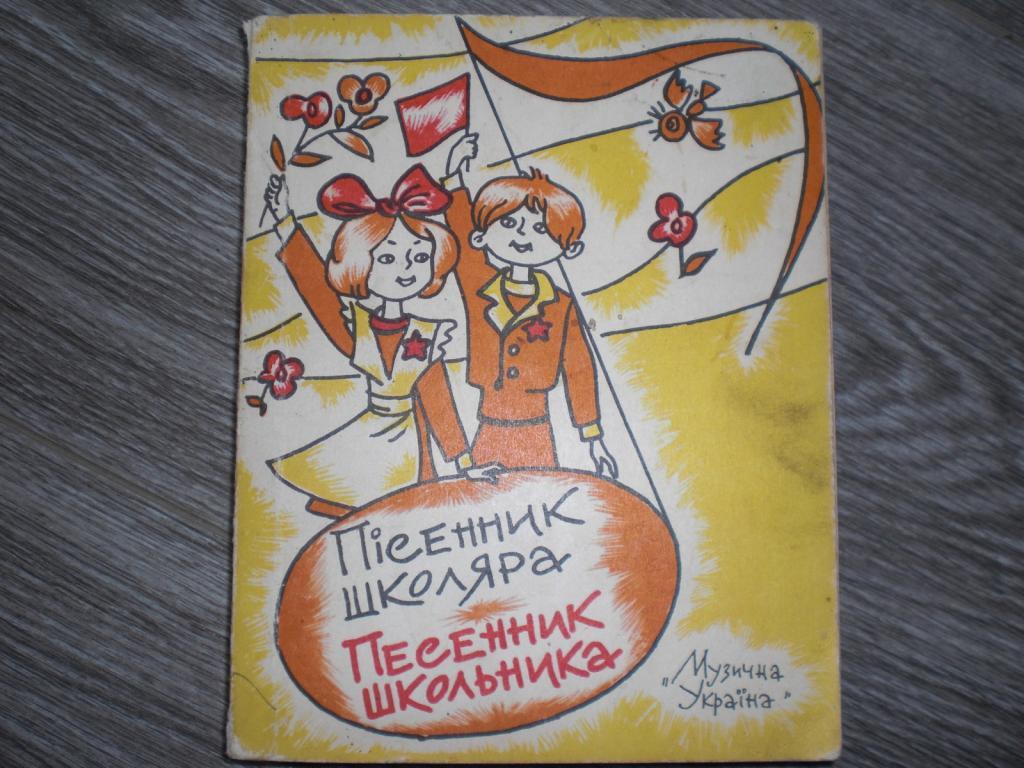 Песенник школьника пионерия 215 ст.